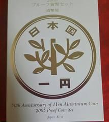 プルーフ貨幣セット★1円アルミ貨幣誕生