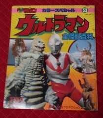 テレビマガジンカラースペシャル ウルトラマン全怪獣百科 昭和63年 当時物