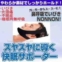 イビキ いびき 睡眠時無呼吸 口呼吸 不眠症 頭痛 顎関節症 サポーター