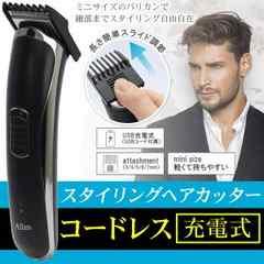 ★コードレスバリカン USB充電式 メンズ ヘアカッター