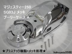 MAJESTY マジェスティー250 SG03J メッキ プーリーケース A