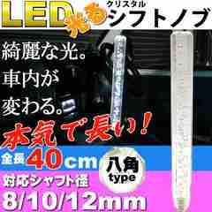 光るクリスタルシフトノブ八角40cm透明 径8/10/12mm対応 as1477