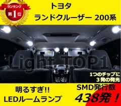 200系 ランドクルーザー(ランクル) 12点セット[H19.9〜] 用LEDルームランプセットSMD