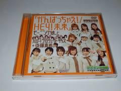 モーニング娘。/シングルV 「がんばっちゃえ!/HEY! 未来」 [DVD]