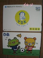 未使用★クオカード1000円+図書カード500円=1500円分