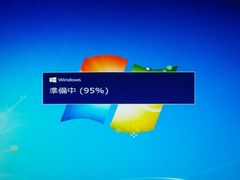 Windows 7、8、8.1 を Windows 10 へ