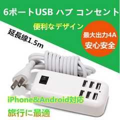 6ポート USBハブ USB充電器 コンセント 30W