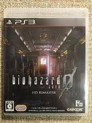 バイオハザード0 HDリマスター 美品 PS3