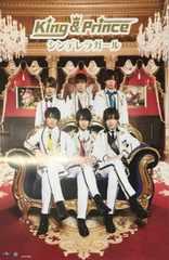 送料220円/King&Princeシンデレラガール 購入特典ポスター初回B