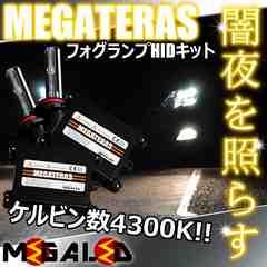 Mオク】ワゴンR/MH11/21系/フォグランプHIDキット/H8/4300K