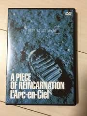 A PIECE OF REINCARNATION☆L'Arc-en- ciel☆PV☆DVD