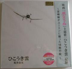 ★新品★ 荒井由実 ひこうき雲 完全限定生産盤 LP+CD+DVD