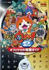 3DS 妖怪ウォッチ2 オフィシャル攻略ガイド 攻略本
