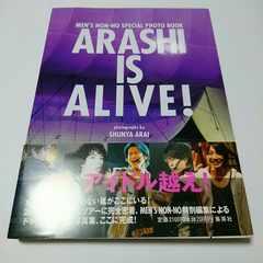 嵐 パンフレット ARASHI IS ALIVE