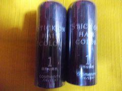 資生堂スティックオンヘアカラー毛髪着色料自然な黒新品2本