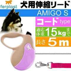 犬 伸縮 リード AMIGO S 灰紫 コード 長5m 体重15kgまで Fa5202