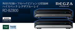 W録!外付HDD可!!大容量1TB自動録画機能付BDレコーダーBZ800