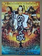映画「のぼうの城」見開きチラシ10枚 上地雄輔 中尾明慶