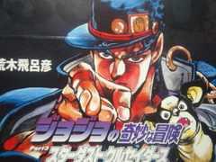 BOX入り文庫版「ジョジョの奇妙な冒険」�G〜�Pセット送料無料