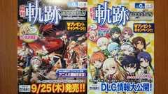 貴重 月刊 ファルコム軌跡マガジン Vol.1、3〜6、8、9 7冊セット