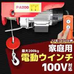 電動ウインチ 家庭用 100V対応 電動ホイスト 最大200kg