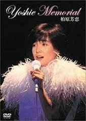 柏原芳恵-Memorial-DVD