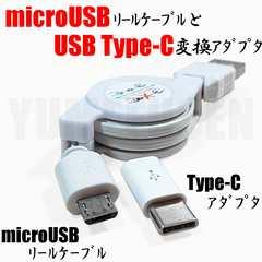 アンドロイドの充電に☆USB Type-C変換アダプタとmicroUSBリールケーブルセット
