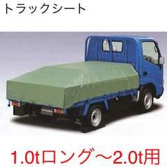 新品 トラックシート 3号 (1tロング〜2t) 2300×3600 [03834]