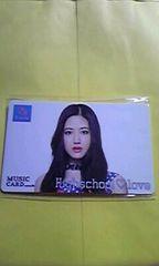 †E-girls†Highschool Love†藤井夏恋music card