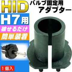 HID H7バーナー固定用アダプター1個 as6054