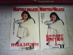 テレカ 50度数  桜井幸子  マンスリーウォーカー  創刊'95/4 &  創刊1th W  未