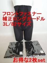 新品!2枚組3L82黒色フロントファスナー式パワーネット製ロングガードル