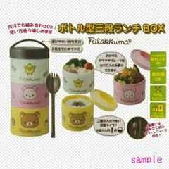 リラックマ非売品ボトル型三段ランチボックス(^o^)