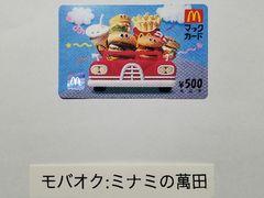 マックカード 500円券 切手払いOK!