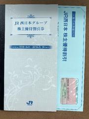 JR西日本 株主優待 鉄道割引券 グループ割引券 送料込