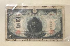 改正不換紙幣100円 3次100円 証紙付