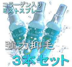 ★VラインIライン★脱毛抑毛ローション最強版3本★特別販売★