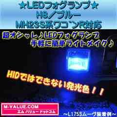 超LED】LEDフォグランプH8/ブルー青■MH23S系ワゴンR対応