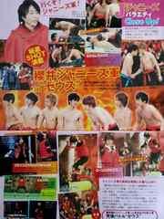 ★櫻井&NEWS&KAT-TUN&キスマイ&村上★切り抜き★バラエティ