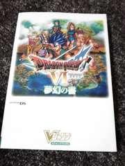 DSドラゴンクエスト6夢幻の書Vジャンプブックス