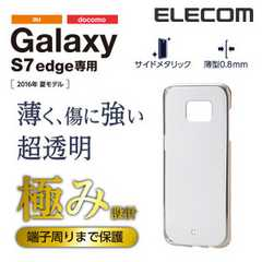 【送料無料】ELECOM Galaxy S7 edge用 シェルカバー