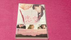 恋空 DVD 新垣結衣 三浦春馬 香里奈 臼田あさ美 中村蒼 波瑠
