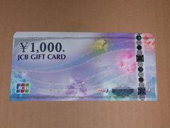 JCBギフトカード 8,000円分 送料無料 ゆうパケット