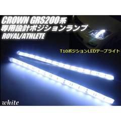 送料無料 200系クラウン用 LEDポジションランプ 白色 左右set