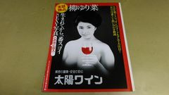 ★柳ゆり菜★グラビア雑誌切抜き・7P。同梱可。