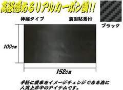 高級リアルカーボンシート/カッティングシート 伸縮有152×200黒