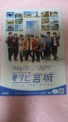 Hey! Say! JUMP 夏タビ宮城 パンフレット