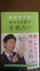 島田秀平の幸せ引き寄せ手相占い