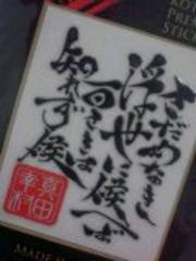 戦国武将 ◆ 珠玉の言霊蒔絵シール ◆ 真田幸村 ◆ 日本一の兵
