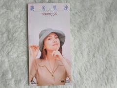 CDs 純名里沙 プロポーズ c/w 青い鳥 '95/9 宝塚歌劇団
